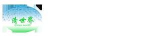 哈尔滨康然环保科技有限公司-哈尔滨康然环保科技有限公司