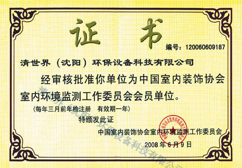 中国室内检测学会会员单位