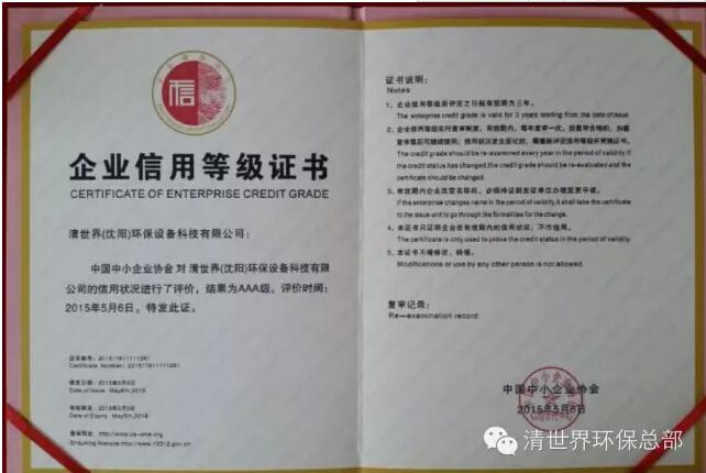 中华人民共和国商务部AAA级信用
