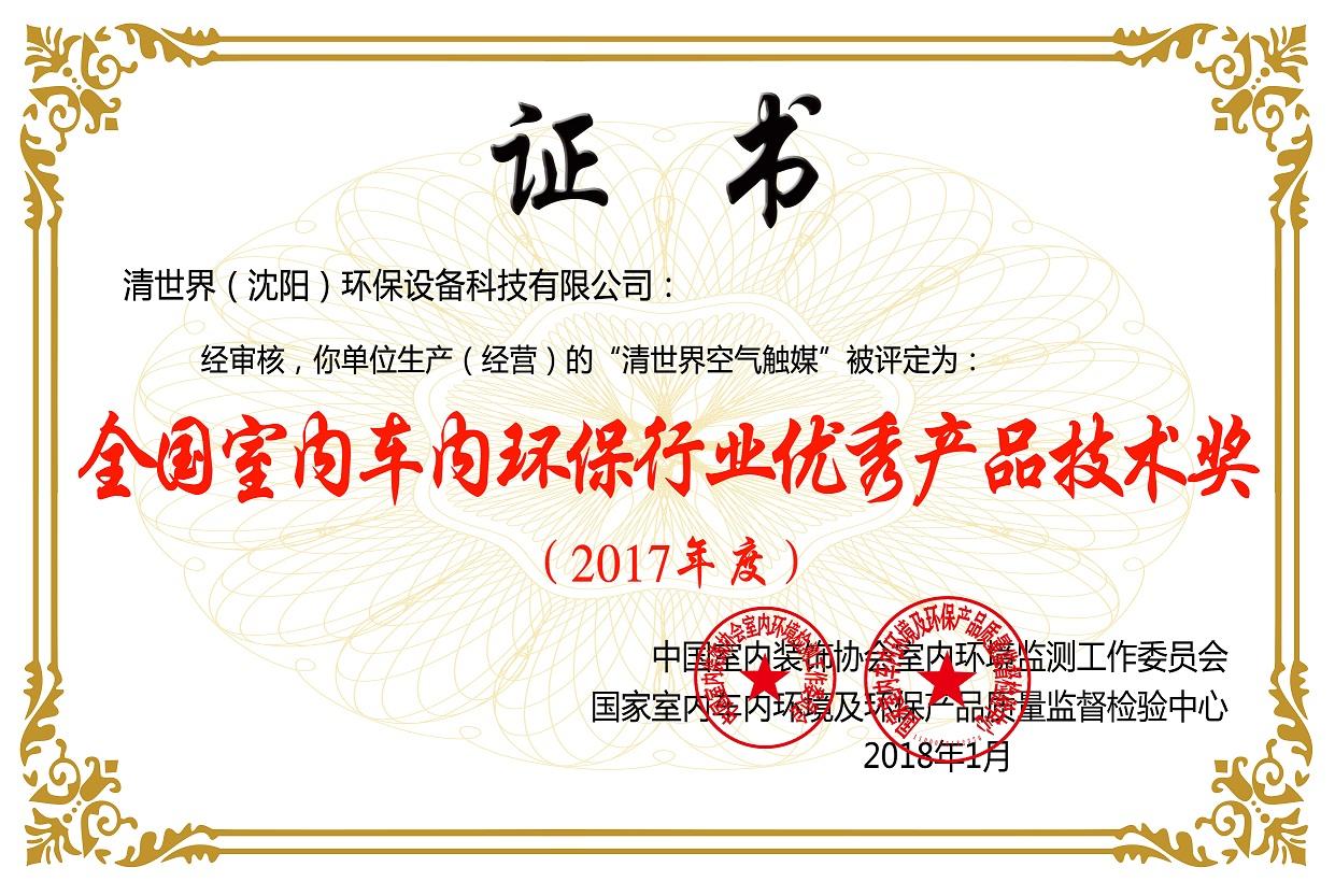 全国室内车内环保行业优秀产品技术奖